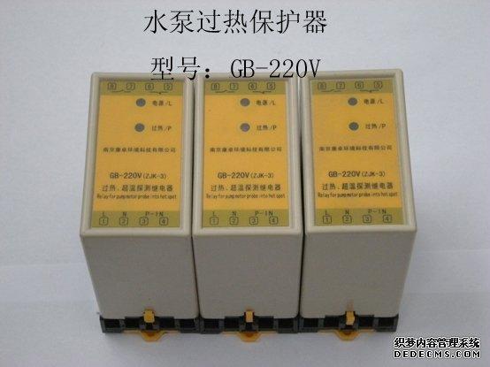 gb-220v过热,超温探测继电器