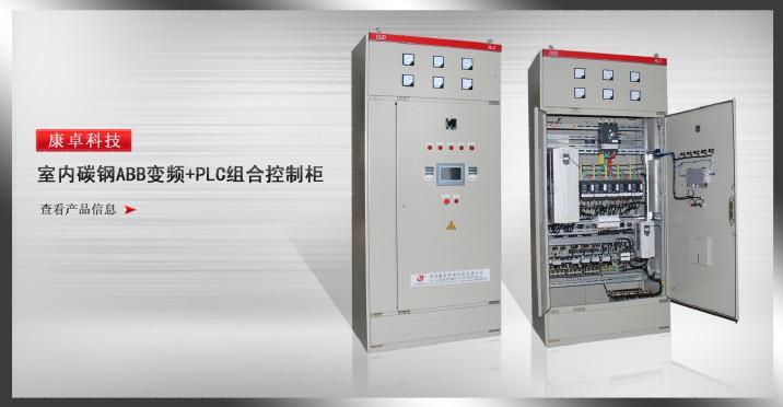可实风机,水泵,电动阀门,等现场设备控制的电气柜.