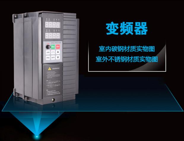 在性能上有了一个较大提高,康卓KZ100系列变频器可以实现控制设备软启软停,不仅可以降低设备故障率,还可以大幅减少电耗,确保系统安全、稳定、长周期运行。长期以来区域的供水系统都是由市政管网经过二次加压和水塔或天面水池来满足用户对供水压力的要求。在小区供水系统中加压泵通常是用最不利用水点的水压要求来确定相应的扬程设计,然后泵组根据流量变化情况来选配,并确定水泵的运行方式。由于小区用水有着季节和时段的明显变化,日常供水运行控制就常采用水泵的运行方式调整加上出口阀开度调节供水的水量水压,大量能量因消耗在出口阀而