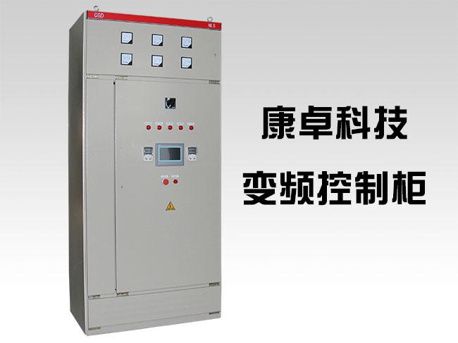 水泵专用变频器控制柜生产厂家