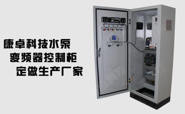 水泵自动化控制柜制作公司