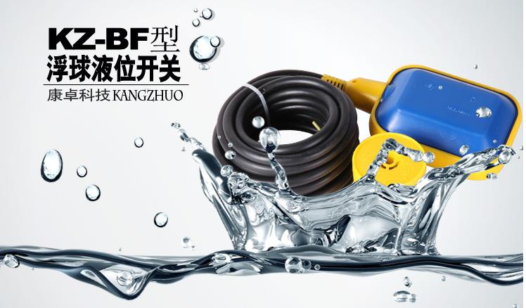 浮球开关生产厂家,水位液位控制器什么牌子好