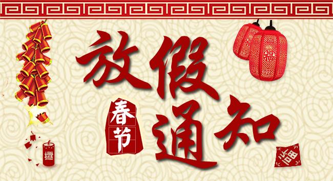 春节放假通知图片其他电商素材淘宝素材免费素材