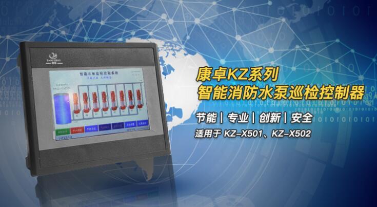 KZ-X501消防巡检控制器