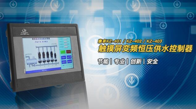 触摸屏变频恒压供水控制器KZ-401