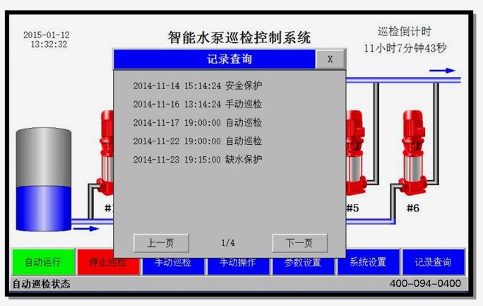 数字智能消防巡检控制器,消防水泵自动巡检控制器说明