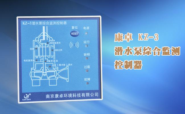 KZ-3水泵综合监测控制器,多功能综合保护器