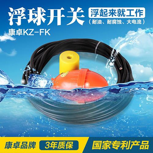 KZ-FK水银浮球开关