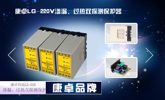 潜水泵超温泄漏保护器,潜水泵渗漏探测继电器型号