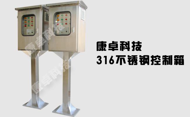 316不锈钢控制箱钣金机柜加工