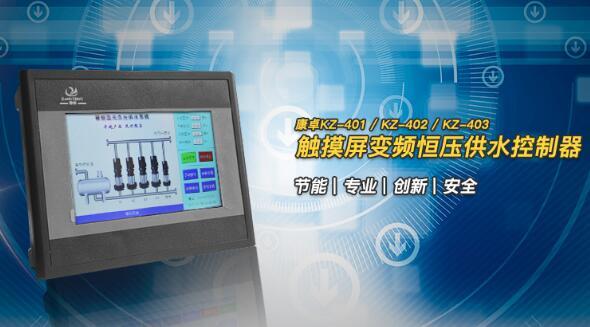 7寸触摸屏带人机界面水泵变频恒压供水控制器厂家