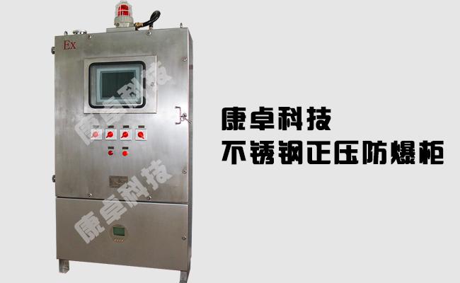 不锈钢正压防爆柜,正压变频器PLC防爆控制柜
