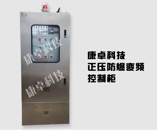 ABB正压防爆变频器控制柜