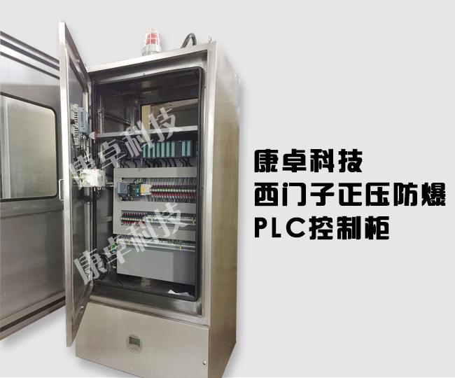 西门子PLC正压型防爆控制柜