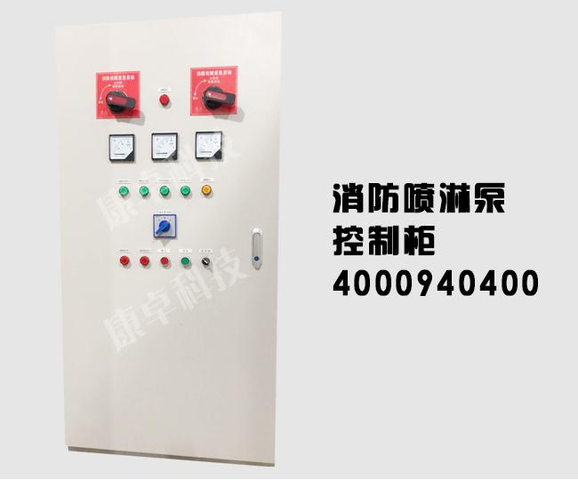 消防喷淋泵控制柜带机械应急启动装置