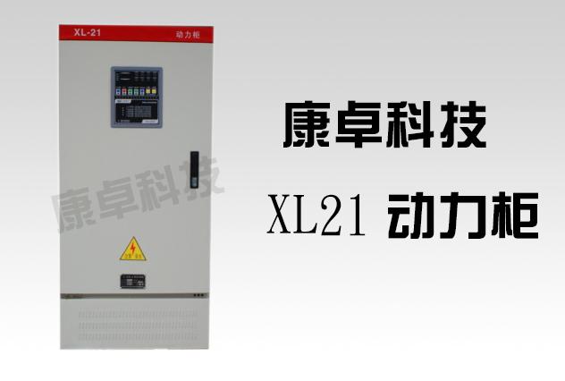 xl-21型低压动力配电柜厂家哪家好