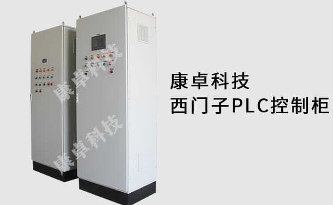 镇江污水处理PLC控制柜