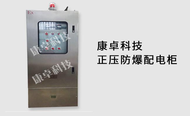 无锡正压防爆配电柜_设计制作_生产厂家