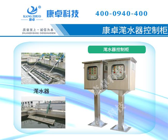 滗水器控制柜