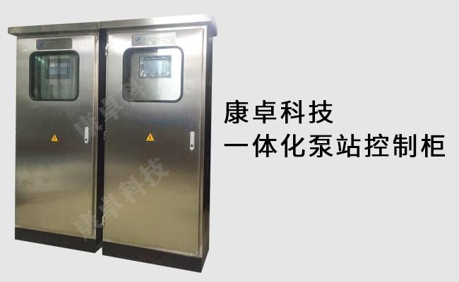 一体化预制泵站控制柜