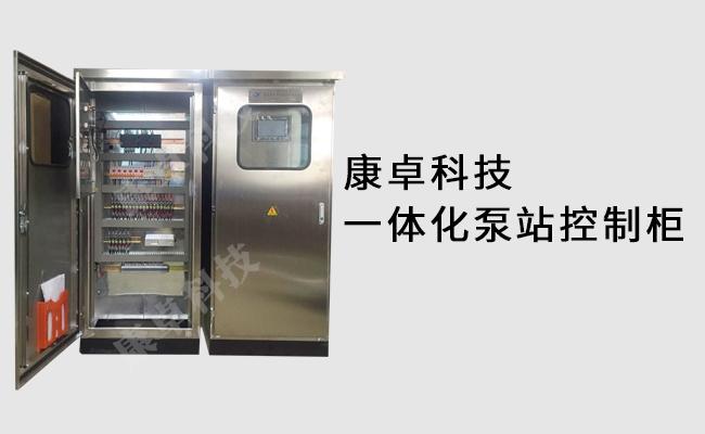 苏州一体化泵站控制柜_远程监控_泵站无人值守系统