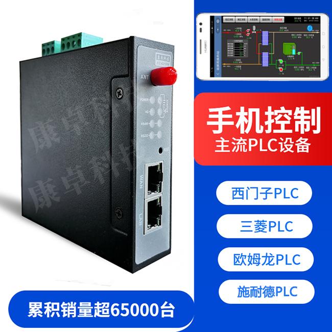 手机WIFI控制PLC远程监控系统