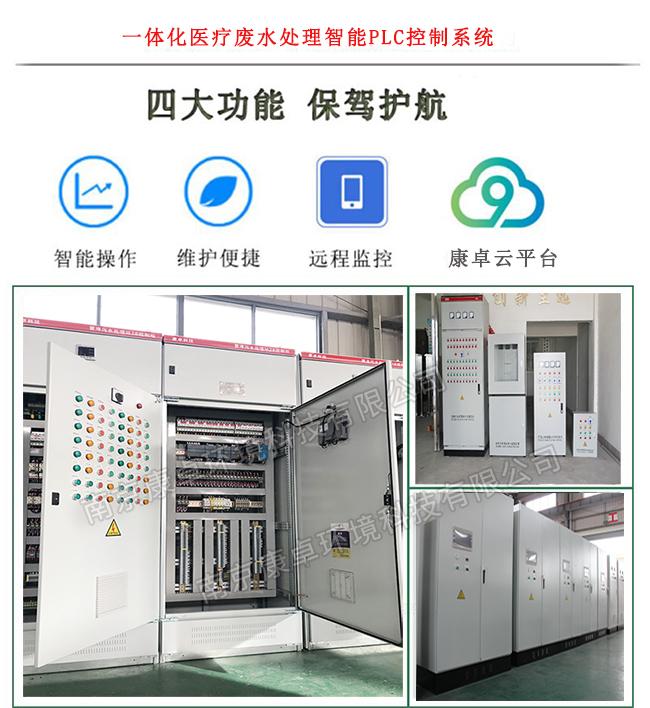 医疗废水处理远程自动化监控系统