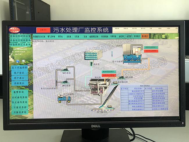 污水处理信息化系统建设方案